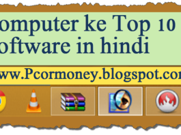 computer ke top 10 software in hindi