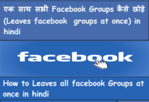 facebook ke sabhi group ko ek sath kaise chhode how to leave all facebook group at once in hindi