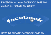 facebook par apna facebook page kaise banaye in hindi