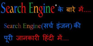 serach engine kya hai, or search engine kaise kaam karta hai, what is search engine and how its work in hindi, GOOGLE Bing yahoo is seo friendly search engine