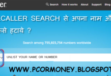 truecaller-app-search-se-apna-naam-or-number-kaise-hataye