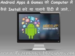 Android-apps-and-games-ko-computer-me-kaise-install-kare-ya-chalaye-hindi-me-jane