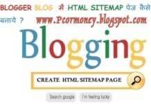 blogger blog me html sitemap all-post page kaise banaye