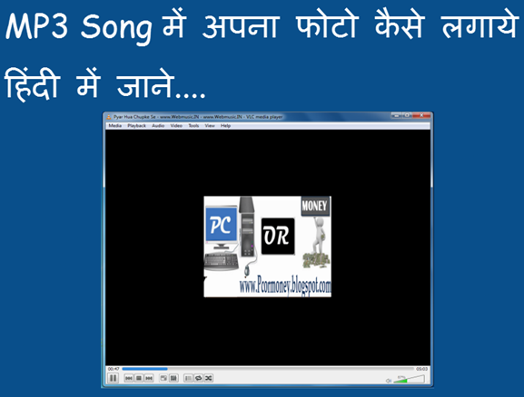 how to add picture in mp3 song