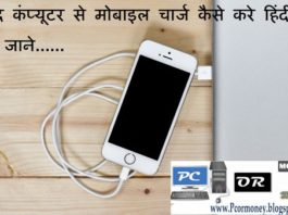 off ya band computer se mobile charge kaise kare hindi me jane