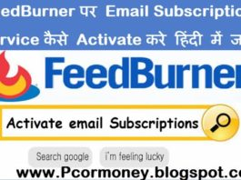 Feedburner-par-email-subscriptions-service-kaise-activate-enable-kare-hindi-me-jane