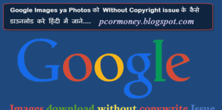 Google-se-images-photos-ko-without-copyright-issue-ke-kaise-download-kare-hindi-me-jane
