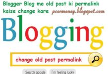 blogger-blog-me-old-post-ki-permalink-kaise-change-kare-ya-badle