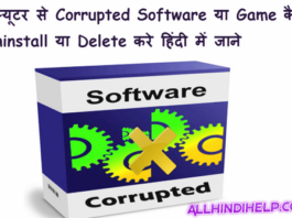 computer-se-corrupted-software-game-kaise-uninstall-delete-kare