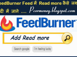 feedburner-me-read-more-kaise-add-kare-lagaye