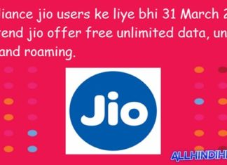 old-reliance-jio-user-ke-liye-bhi-extend-offers-unlimited-data-unlimited-calling-milegi-muft