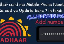 aadhar-card-me-mobile-number-kaise-add-update-kare-in-hindi