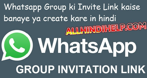 Whatsapp Group Invite Link Kaise Generate Kare Ya Banaye