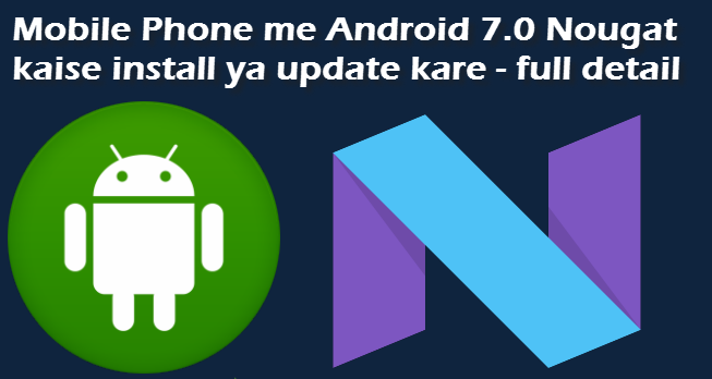 Mobile Phone Me Android 7 0 Nougat Kaise Install Update