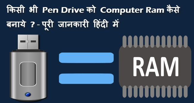 kisi-bhi--pendrive-ko-computer-ram-kaise-banaye-full-detail-in-hindi