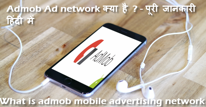 admob kya hai admob ad network full detail in hindi