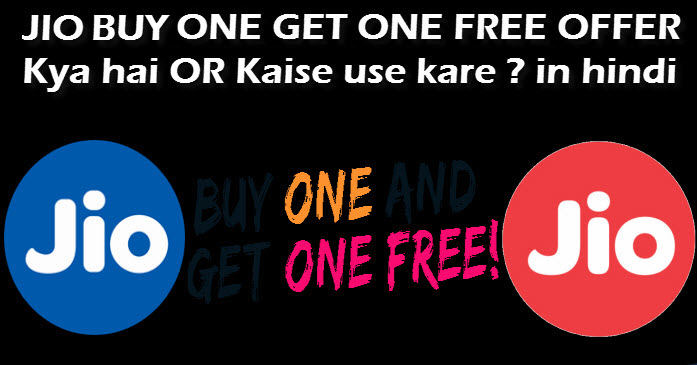 jio buy one get one free offer kya hai or-kaise use kare full detail in hindi