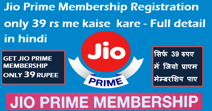 jio prime membership registration 39 rupee me kaise kare full detail in hindi