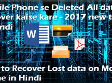 mobile phone se deleted data recover kaise kare 2017 working trick