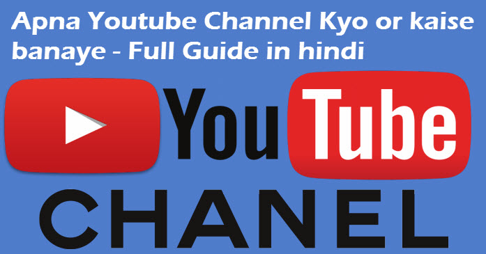 youtube channel kaise banaye full detail in hindi