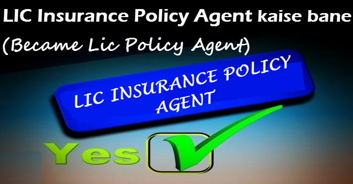 lic insurance agent kaise bane become lic policy agent