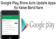 Google play store auto update apps ko kaise band kare