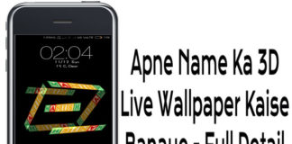 apne name ka 3D live wallpaper kaise banaye full detail in hindi