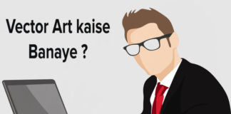 vector art kya hai Aur Vector art kaise banaye full detail