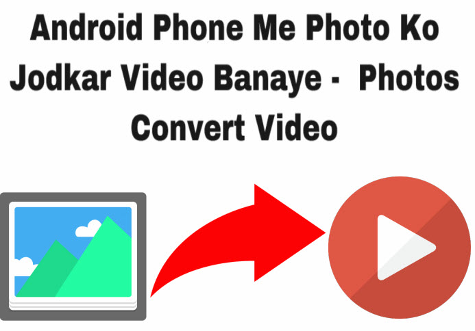 andorid phone me photo ko jodkar video banaye photos convert video