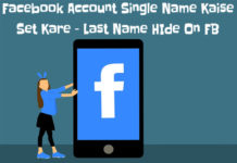 facebook account single name kaise set kare last name hide on fb