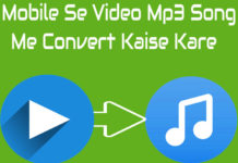 mobile se video mp3 song me convert kaise kare in hindi