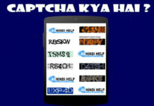 captcha kya hai what is captcha code full detail in hindi