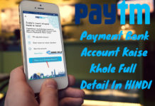 paytm payment bank account kaise khole open saving account paytm