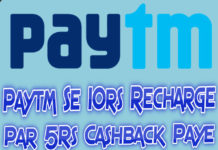 paytm se 10rs recharge par 5rs cashback kaise paye valid 5 times