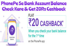 phonepe se bank account balance check kaise kare and get 20rs cashback