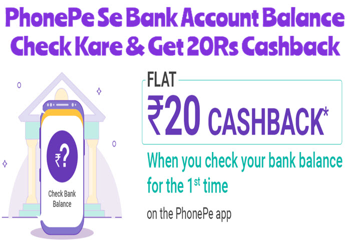 Kare Bank phonepe se bank account balance check kare get 20rs cashback