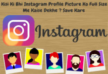 kisi ki bhi instagram profile picture-ko-full size me kaise dekhe download and save kare