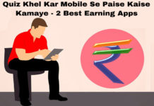 quiz khel kar mobile se paise-kaise kamaye 2 best earning apps