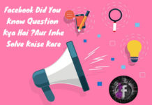 facebook did you know question-kya-hai aur inhe solve kaise kare