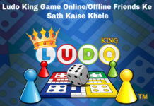 ludo king game online offline friends ke sath kaise khele