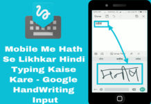 mobile me hath se likhkar-hindi typing kaise kare google handwriting input