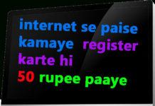 internet-se-paise-kamaye