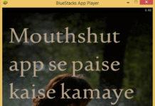 mouthshut app ktya hai or moutshut app se paise kaise kamaye