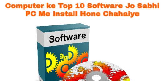 computer ke top 10 software jo sabhi pc me- nstall hone chahaiye