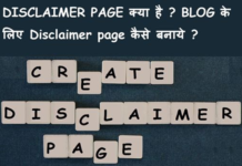 Disclaimer-page-kya-hai-blog-ke-liye-Disclaimer-page-kaise-banaye-in-hindi