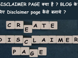 Disclaimer-page-kya-hai-blog-ke-liye-Disclaimer-page-kaise-banaye-in-hindi