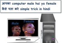 aapka computer male hai ya female kaise pata kare, how to know my computer male ya female in hindi-pcormoney.blogspot.com