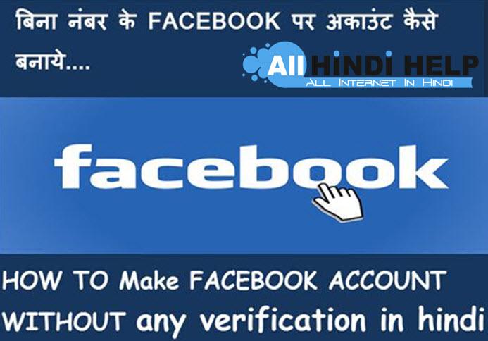 Number Hindi Id Bina Hai Facebook Kaise Ke Account Banate In