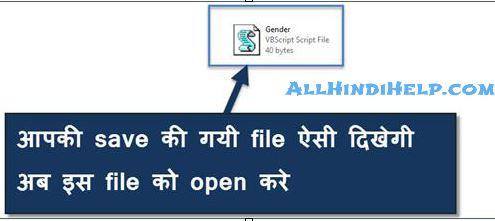 computer male hai ya female pata kare simple tricks se in hindi