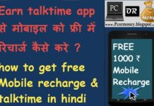 earn talktime app se mobile free me recharge kaise kar sakte hai, earn talktime app kya hai, how to get free recharge of mobile, free me mobile recharge kaise kare in hindi